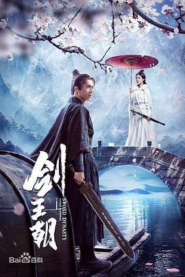 剑王朝电视版