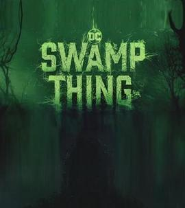 沼泽怪物 第一季