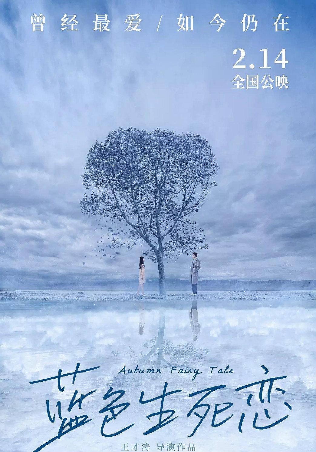 蓝色生死恋中国版