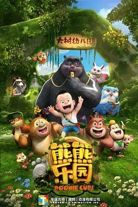 熊熊乐园第一部