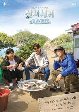 三时三餐 渔村篇第五季