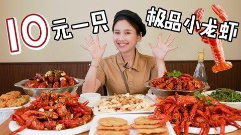 密子君·中国龙虾城一顿游!1000元吃到饱,生猛剥虾停不下