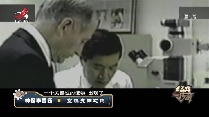 神探李昌钰,空姐失踪之谜