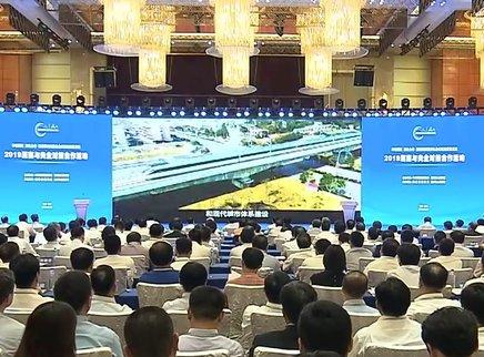 2019湖南与央企对接合作大会举行