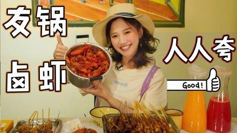 密子君·潜江锑锅卤龙虾,5盆吃醉密子君?疯狂爆料大合集