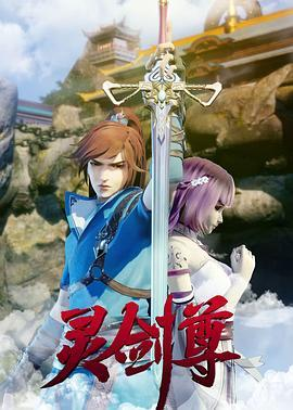 灵剑尊第1季