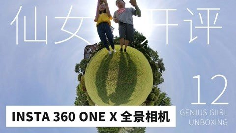 开评Insta360 ONE X