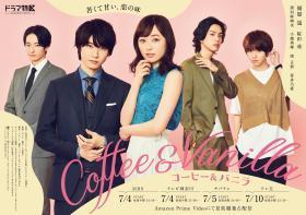 咖啡与香草
