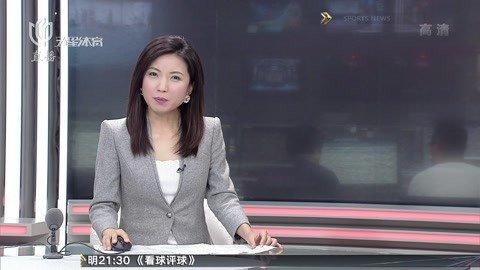 体育新闻20190705
