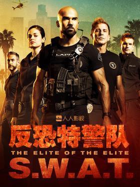 反恐特警队第二季