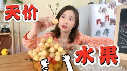 密子君·水果中的白富美,100元一斤曾是慈禧贡品!居然这么酸?