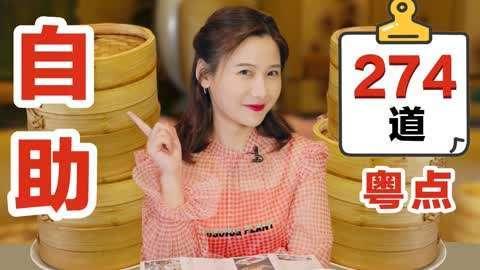 密子君·五星酒店无限畅吃自助餐,138元狂点78道粤点!