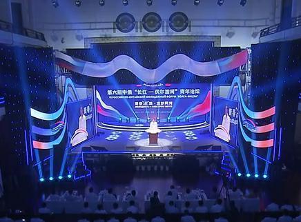 """""""长江—伏尔加河""""青年论坛开幕"""