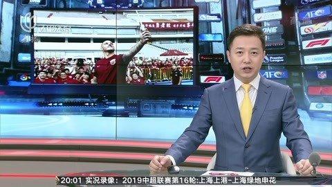 体育新闻20190711