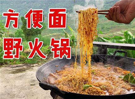 在田边涮火锅!