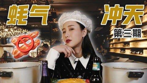 """密子君·硬核高压锅生蚝,给你""""蚝""""门盛宴的1000种吃法!"""