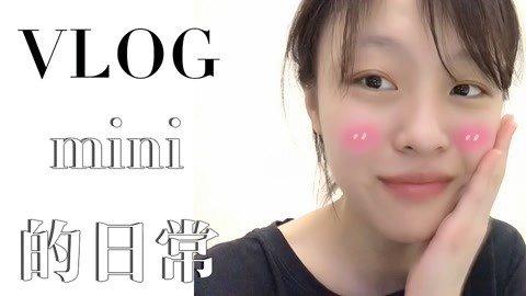 【大胃mini的Vlog】今天来个不正经的美甲分享吧~