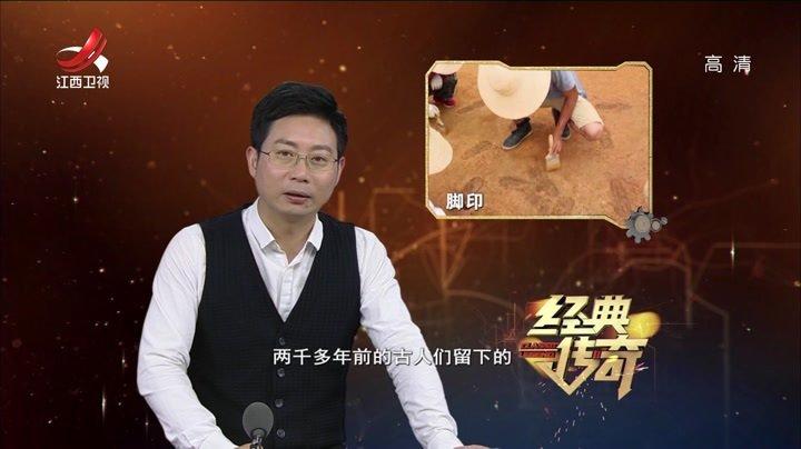 考古大发现 疑似2000多年前的人类脚印