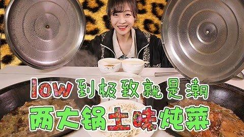 【为食出发】土味食刻上线,两锅东北炖菜尝到正宗家乡好味道!