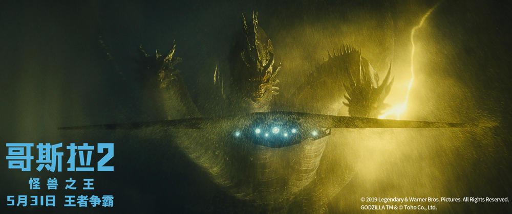 哥斯拉2:怪兽之王剧照