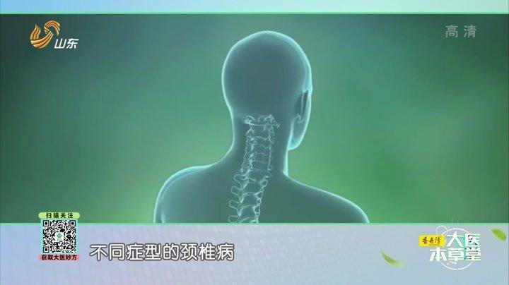 赶走骨病疼痛,如何辨别脊髓型颈椎病和中风?