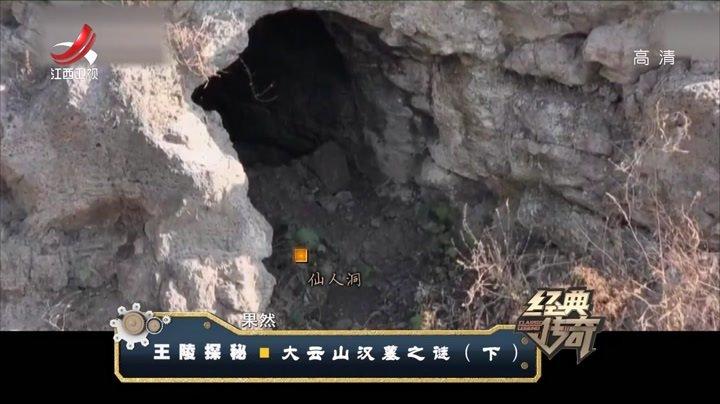 王陵探秘,神秘墓穴的主人会是哪位王?