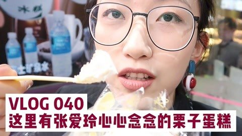 张爱玲最爱的栗子蛋糕