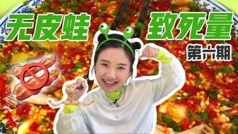 馒头配美蛙正宗川渝味!
