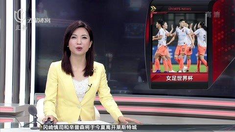 体育新闻20190509