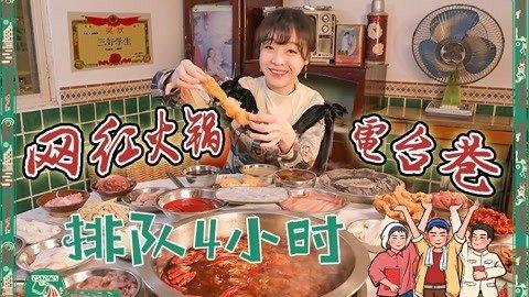 大胃mini拔草网红火锅店