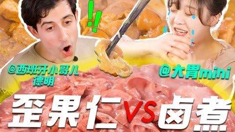 【厉害了world菜】mini请外国友人吃卤煮,来北京就得入乡随乡~