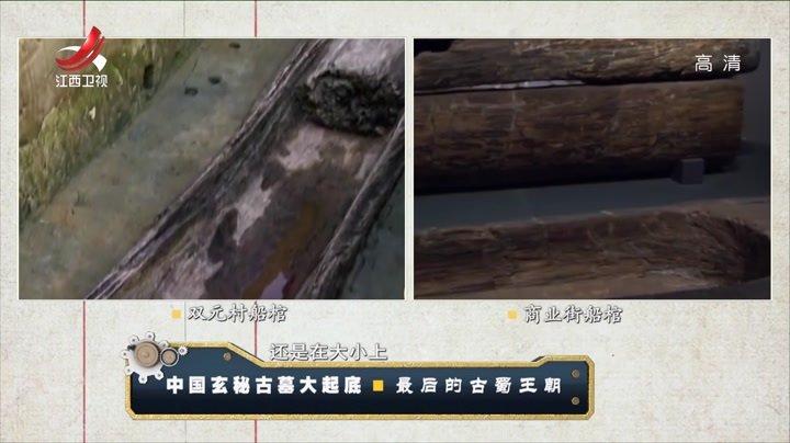 中国玄秘古墓大起底,最后的古墓王朝!