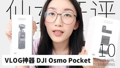 Osmo Pocket值得买吗?