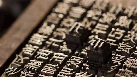 馆长说 中国印刷博物馆