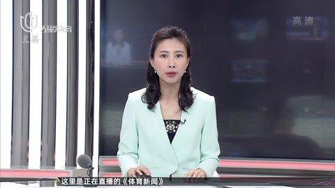 体育新闻20190520