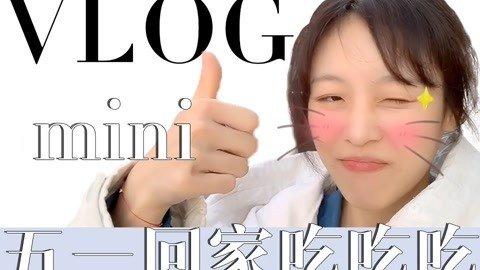 【大胃mini的Vlog】迟来的五一VLOG,回家这一路吃就完事了!