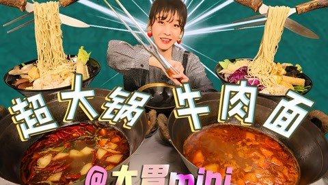 【为食出发】mini自制两大锅牛肉面,带刀吃饭贼霸气!