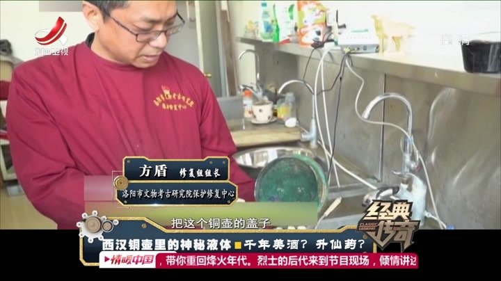 西汉铜壶里的神秘液体是千年美酒还是升仙药?