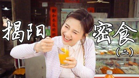 揭阳密食2·深夜吃垮湖南媳妇的烧烤店,辣飞了!入口停不下来