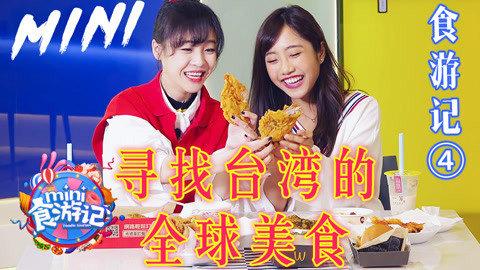 最会躲猫猫的台湾美食