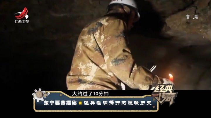 东宁要塞揭秘,诡异怪洞揭开的隐秘历史