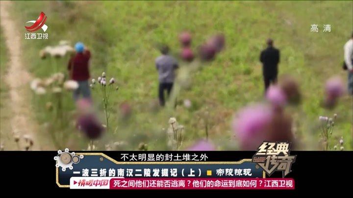 一波三折的南汉二陵发掘记(上)