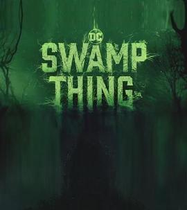 沼泽怪物第一季