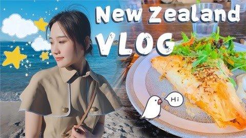 密子君VLOG·奇异果也能做菜?新西兰全水果盛宴的味道你想象不到