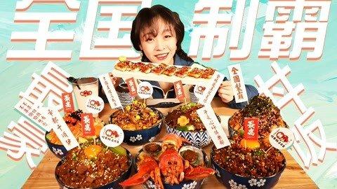 【为食出发】七碗最豪丼饭来袭,大胃mini要吃就吃全国制霸!
