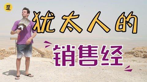 售价25元的诸葛亮扇子可以在以色列沙漠卖出多少钱?