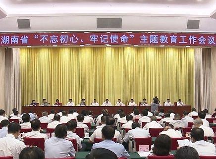 湖南省主题教育工作会议召开