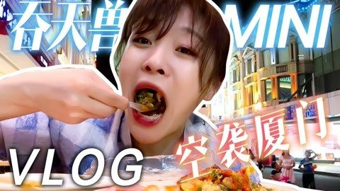 【大胃mini的Vlog】5分钟!把厦门的美食小吃都给我交出来!