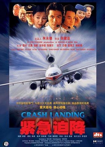 紧急迫降(2000)