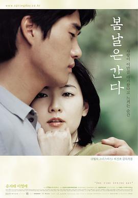春逝2001(爱情片)